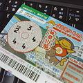 写真: 「ご当地クーちゃんラッキー3 スクラッチ」。4等が当たった!久しぶり...