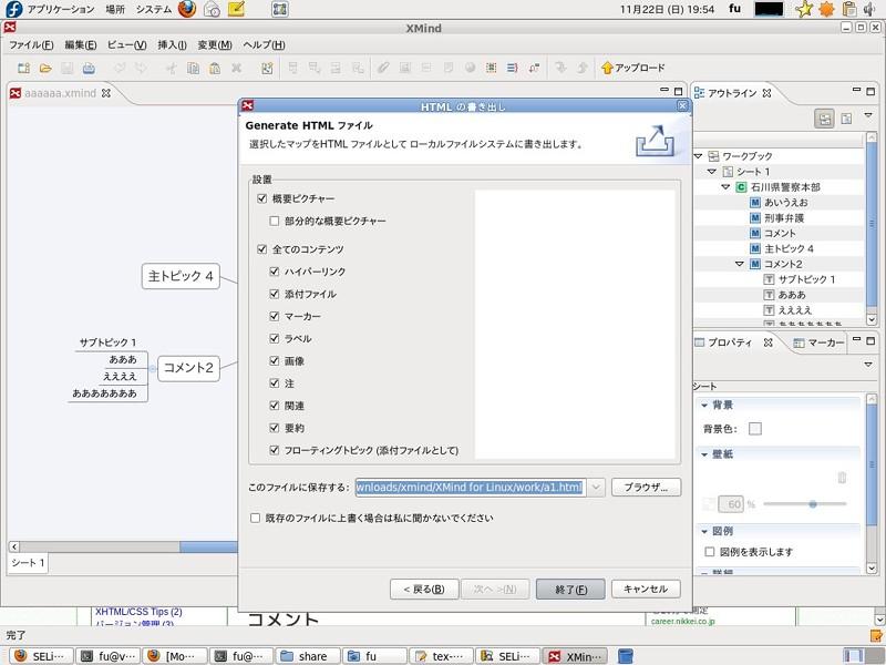 f12-xmind-html-export-err_20091122