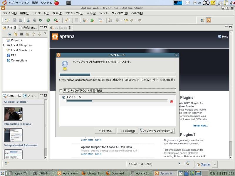 u9-aptana-rails-install_20091203