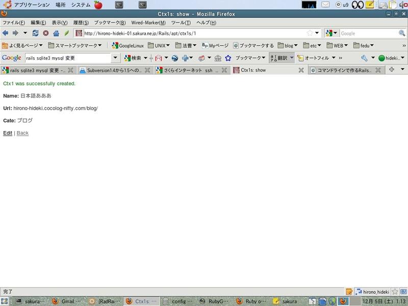 sakura-rails-apt-MySQL_20091205