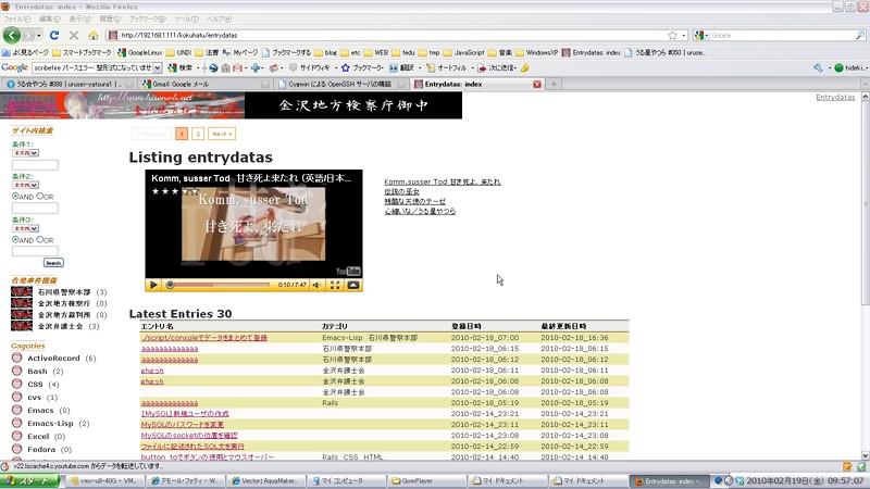 entrydata-apache_20100219