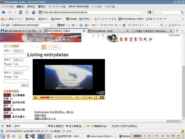 写真: entrydata-appache-assenger-f8_20100219