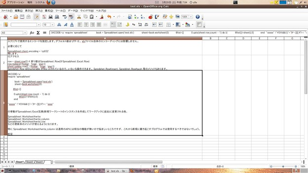 写真: spreadsheet_OpenOffice_20100320
