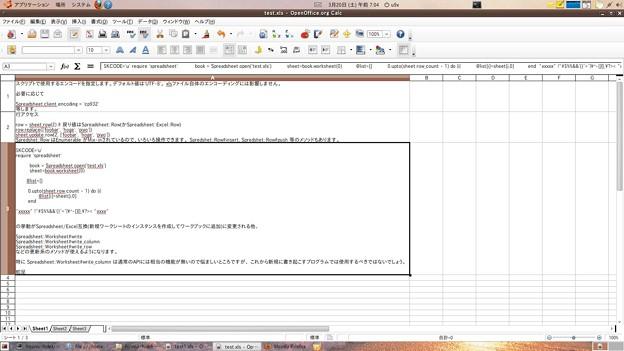 写真: spreadsheet_OpenOffice_20100320