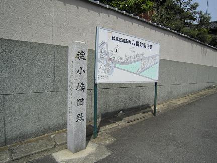 淀小橋の碑