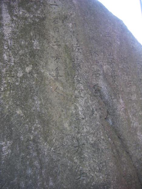 斎藤一諾斉の碑の裏
