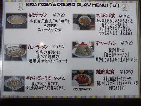 食堂ニューミサ メニュー3