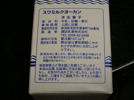 ミルクヨーカンの原材料など