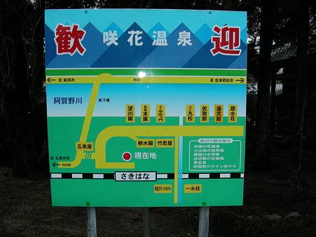 咲花駅前にある旅館一覧の地図