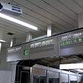 真っ黒な運行案内20100205