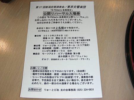 公開リハーサルの入場券ハガキ