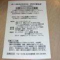 Photos: 公開リハーサルの入場券ハガキ