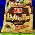 写真: 盛岡じゃじゃ麺味ポテトチッ...