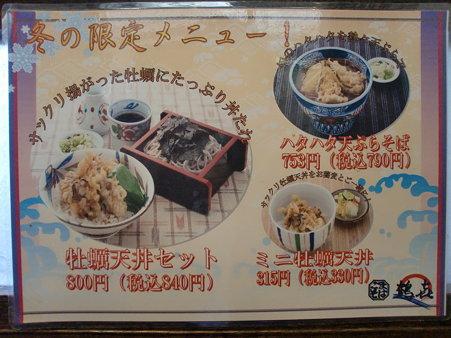 ごまそば鶴喜本店 冬の限定メニュー