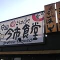 Photos: イマイチ食堂