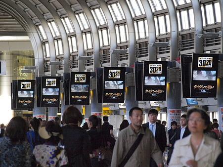 デジタルサイネージ/品川駅