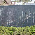 Photos: 白髭神社 紫式部の歌碑