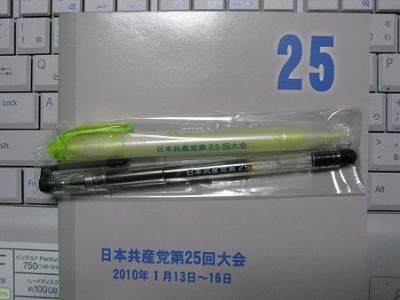 第25回党大会みやげ_01