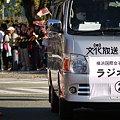 写真: 中継車