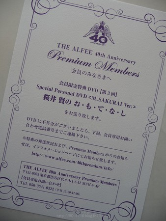 140701-THE ALFEE PM特典DVD3 (4)