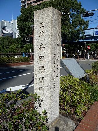 091103-吉田橋 (6)
