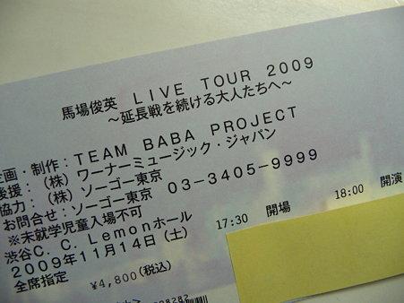 091106-馬場 シブコウチケ (1)