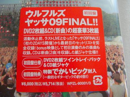 091112-ヤッサ09 DVD (1)