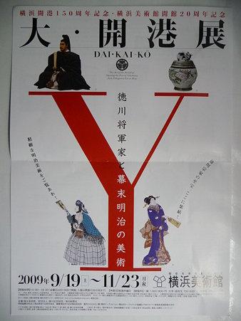 091117-横浜美術館+みなと博物館 (5)