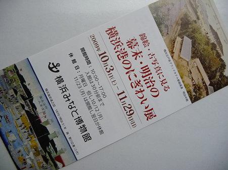 091117-横浜美術館+みなと博物館 (7)