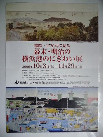 091117-横浜美術館+みなと博物館 (8)