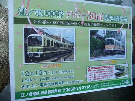 091212-江ノ電極楽寺検車区 (2)