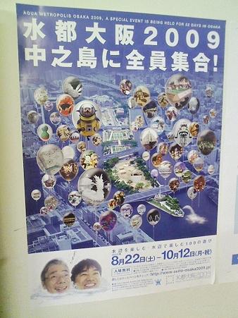 090923-水都大阪2009ポスター