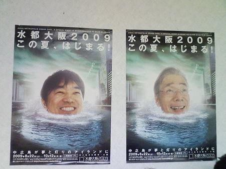 090923-水都大阪2009ポスター (1)