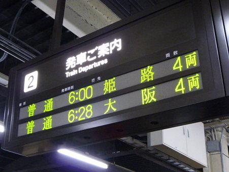 091222-往路 大垣駅 (2)