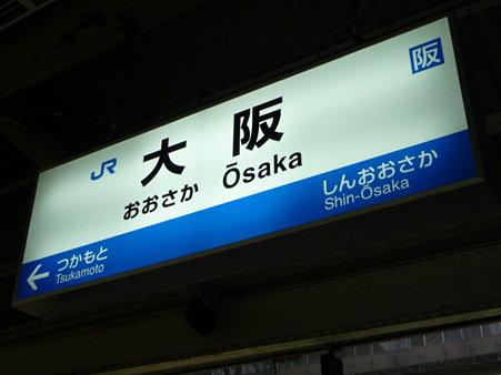 091227-大阪駅