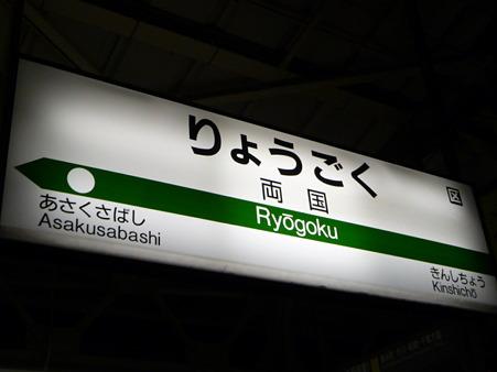 091231-両国駅