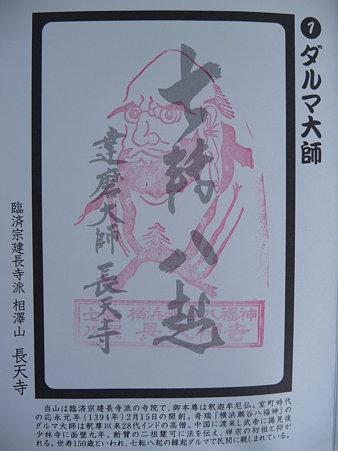 100120-1.長天寺 (8)