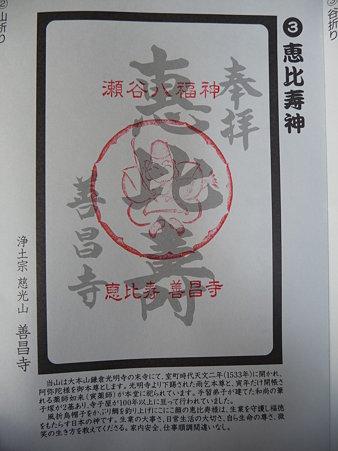 100120-3.喜昌寺 (9)