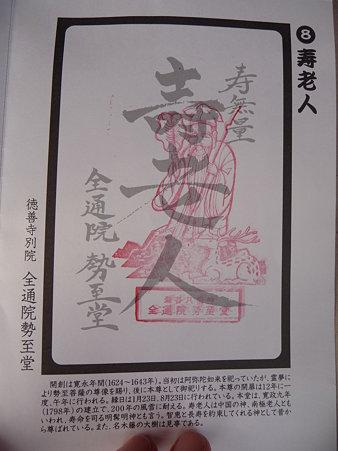 100120-8.全通院勢至堂 (5)