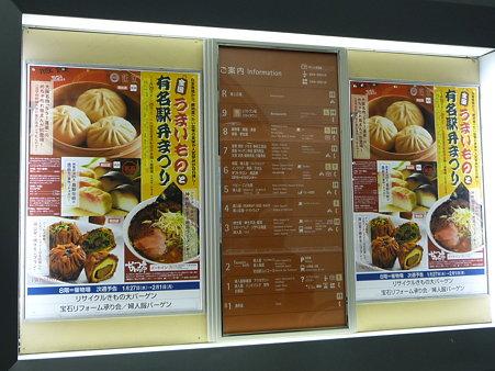 100126-町田小田急 551