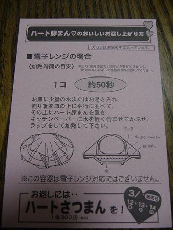 100214-ハート豚まん キティーVer (12)