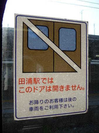 100301-田浦駅