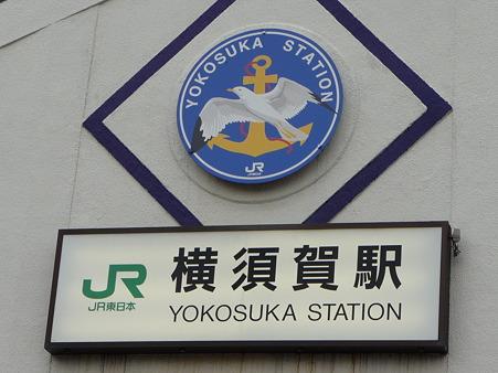 100301-横須賀駅 (1)