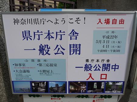 100504-神奈川県庁本庁舎-5