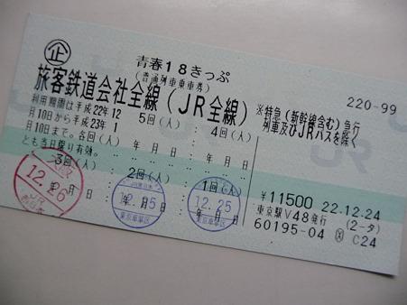 101104-10年冬青春18きっぷ