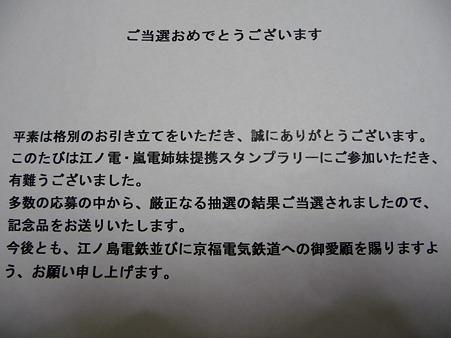えのん・あらん クリスタルライト (4)