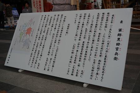 11 2014年 博多祇園山笠 博多駅の飾り山笠 軍師黒田官兵衛 (8)