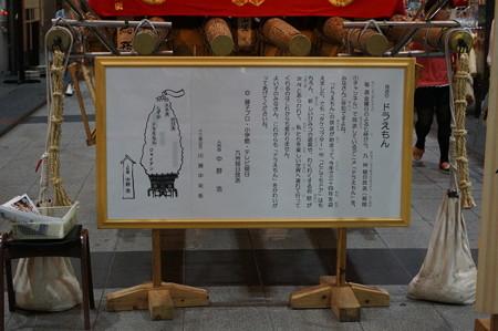 13 2014年 博多祇園山笠 飾り山笠 ドラえもん 川端中央街 (3)