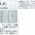 Photos: 071115-osakanichinichi
