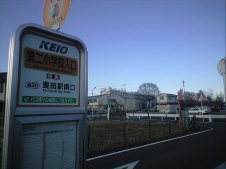 第二小学校入口 バス停 & 日野市立日野第二小学校
